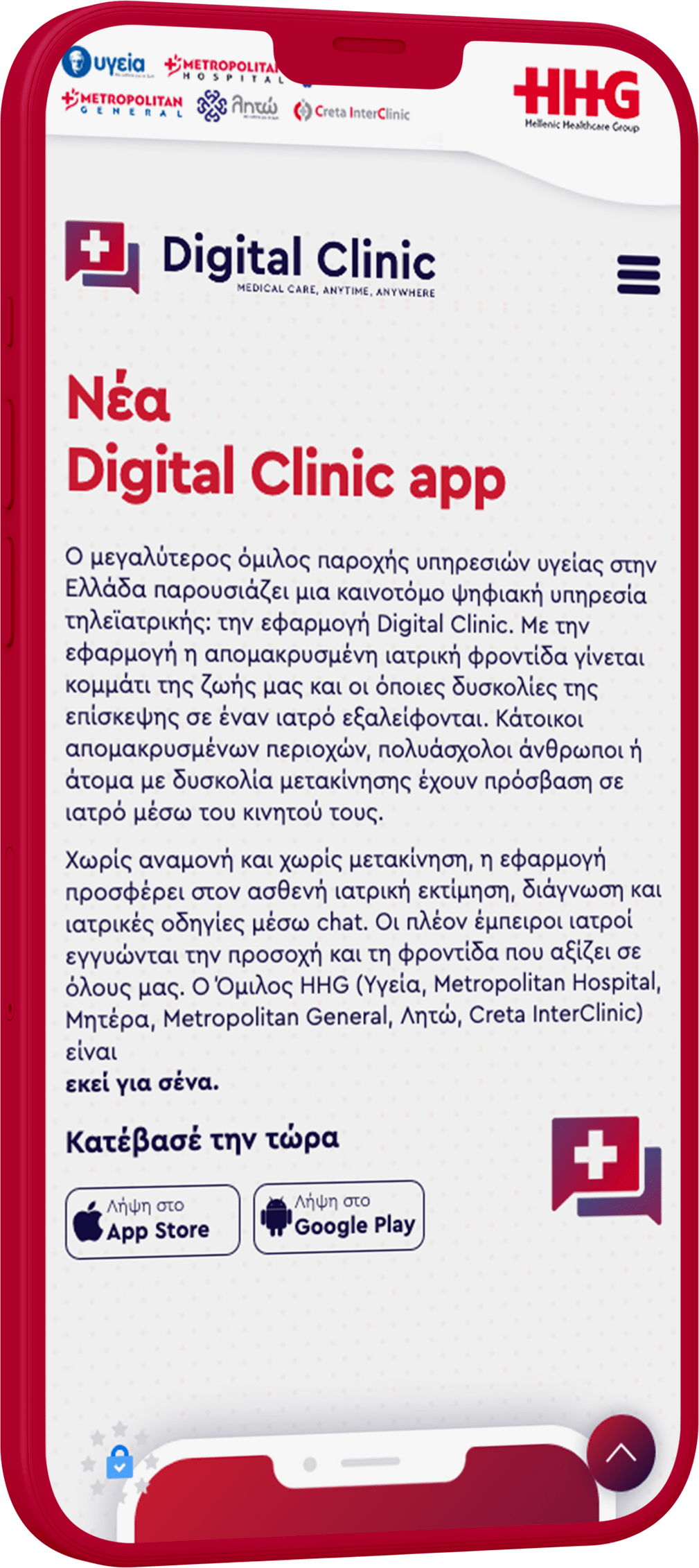 Responsive 1 - Digital Clinic